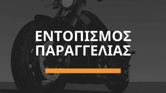 Ελαστικά μοτοσυκλέτας Θεσσαλονικη